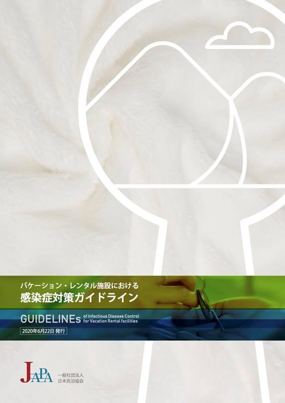 ガイドライン0625(1)