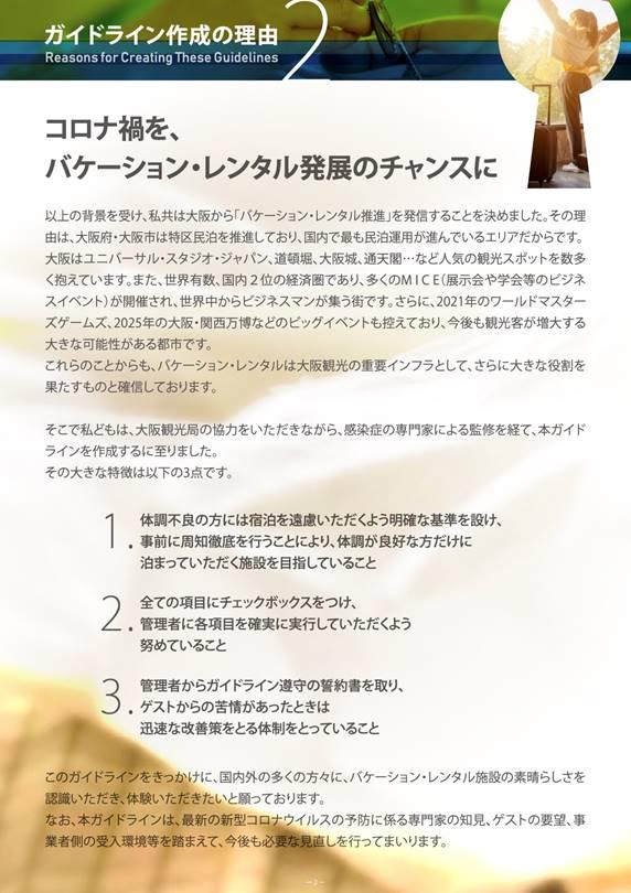 ガイドライン0625(4)