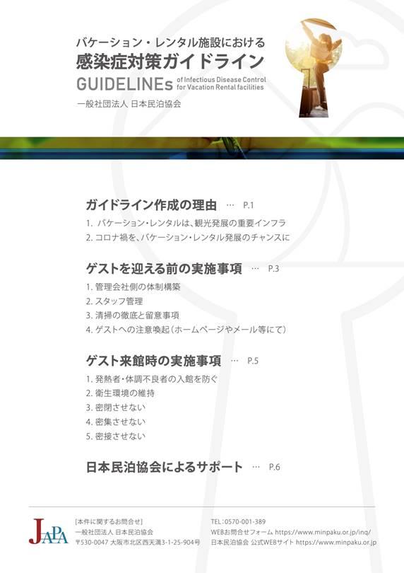 ガイドライン0625(2)