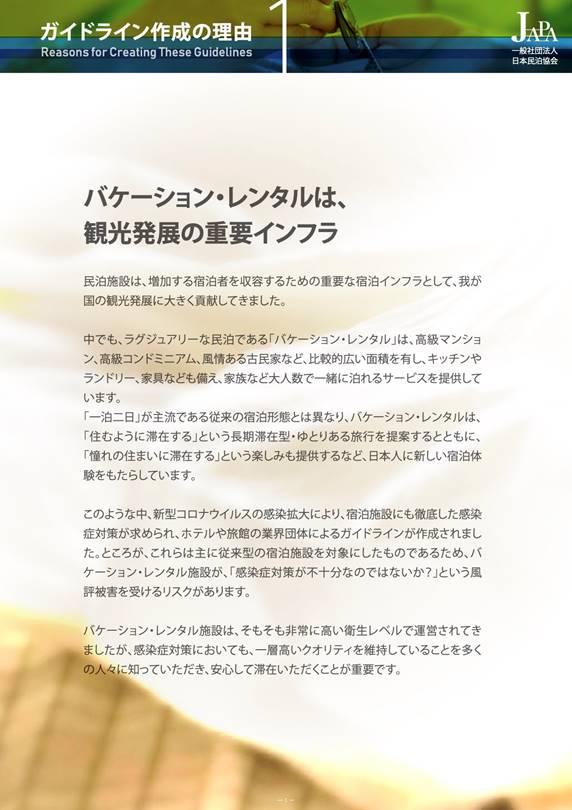 ガイドライン0625(3)